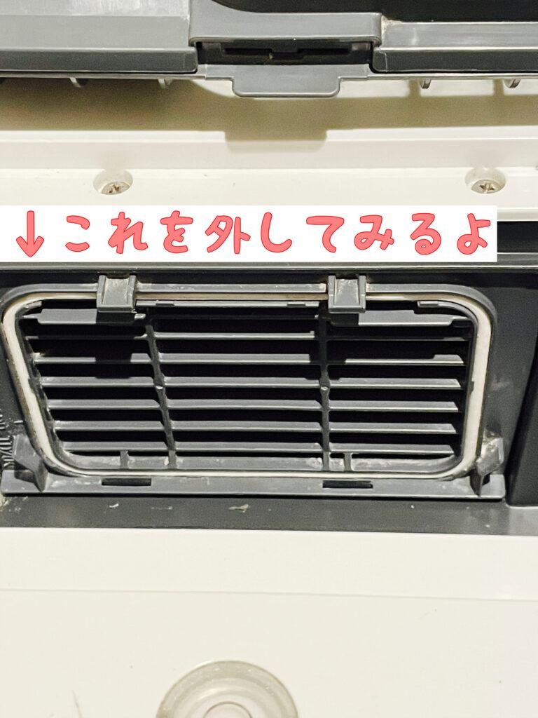 ドラム式洗濯機お手入れ方法
