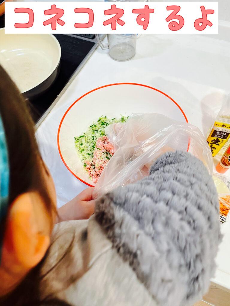 餃子の具材を混ぜる子供