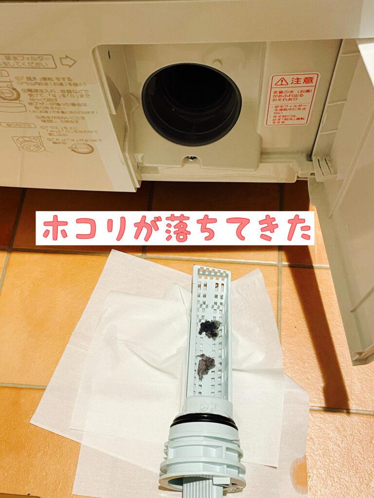 ドラム式洗濯機排水フィルター